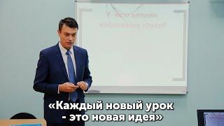 Мастер-класс «Каждый новый урок - это новая идея». Катренко Олег Николаевич