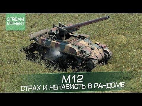 М12 - Страх