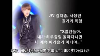 補足説明:3月6日、韓国では「ディスパッチ」という新聞社から「JYJが...