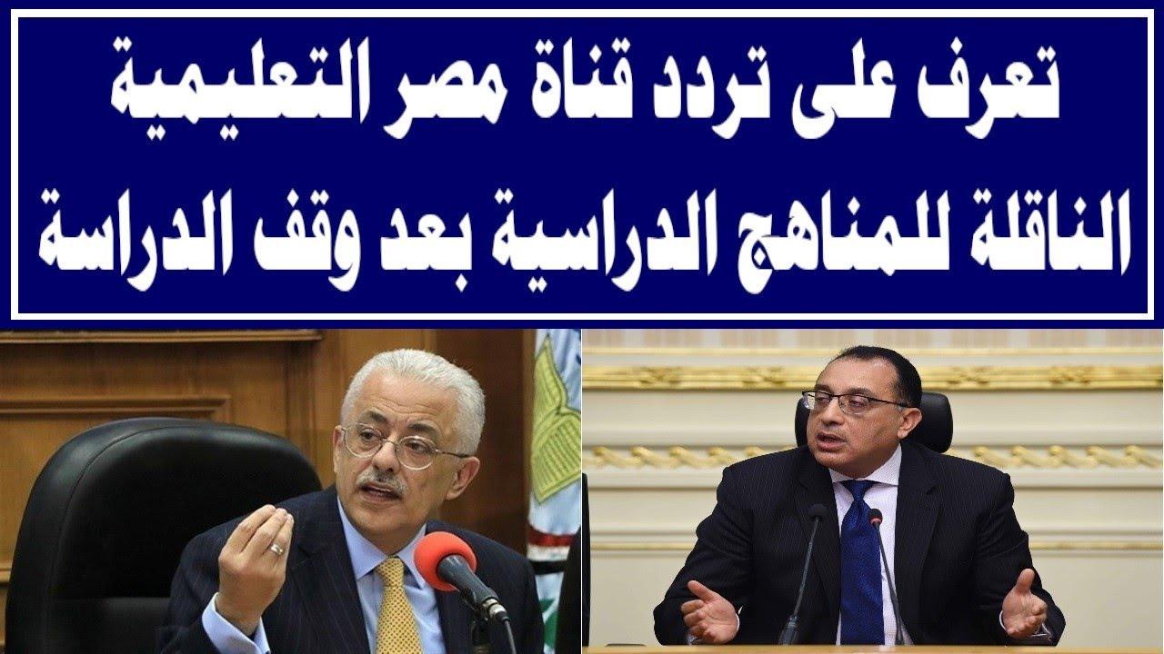 تعرف على تردد قناة مصر التعليمية الناقلة للمناهج الدراسية بعد وقف الدراسة
