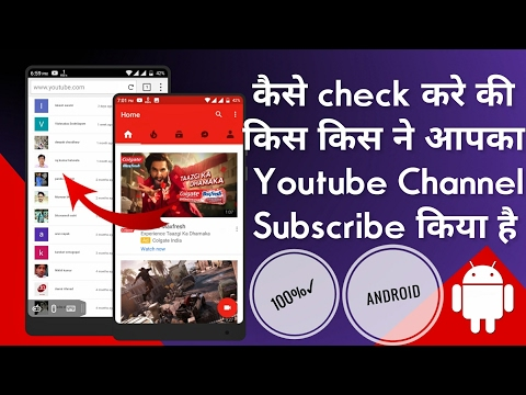 "Check ""who had subscribed to your YouTube channel 