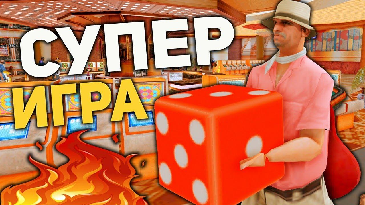 Играем в казино на адванс рп как выиграть крупье в казино в чатах