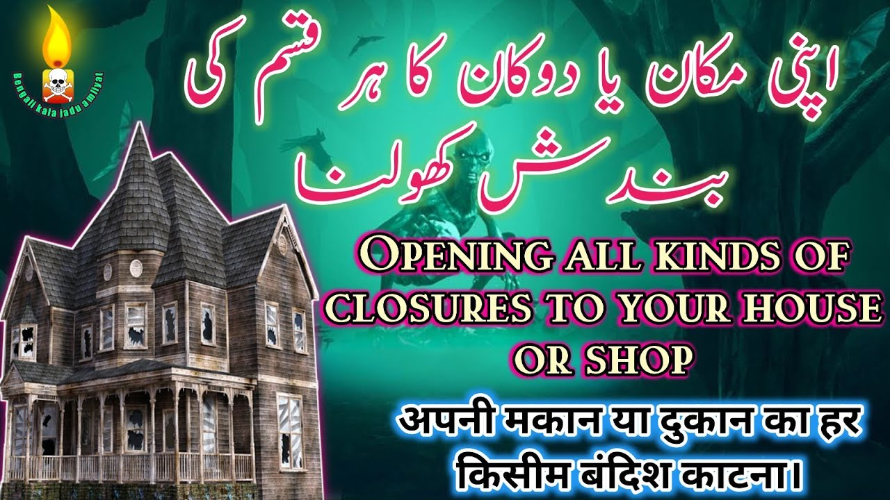 apni Makan ya dukaan ka Har Kisi asrat Bandish Khatam karna अपनी दुकान या मकान का असर खत्म करना।