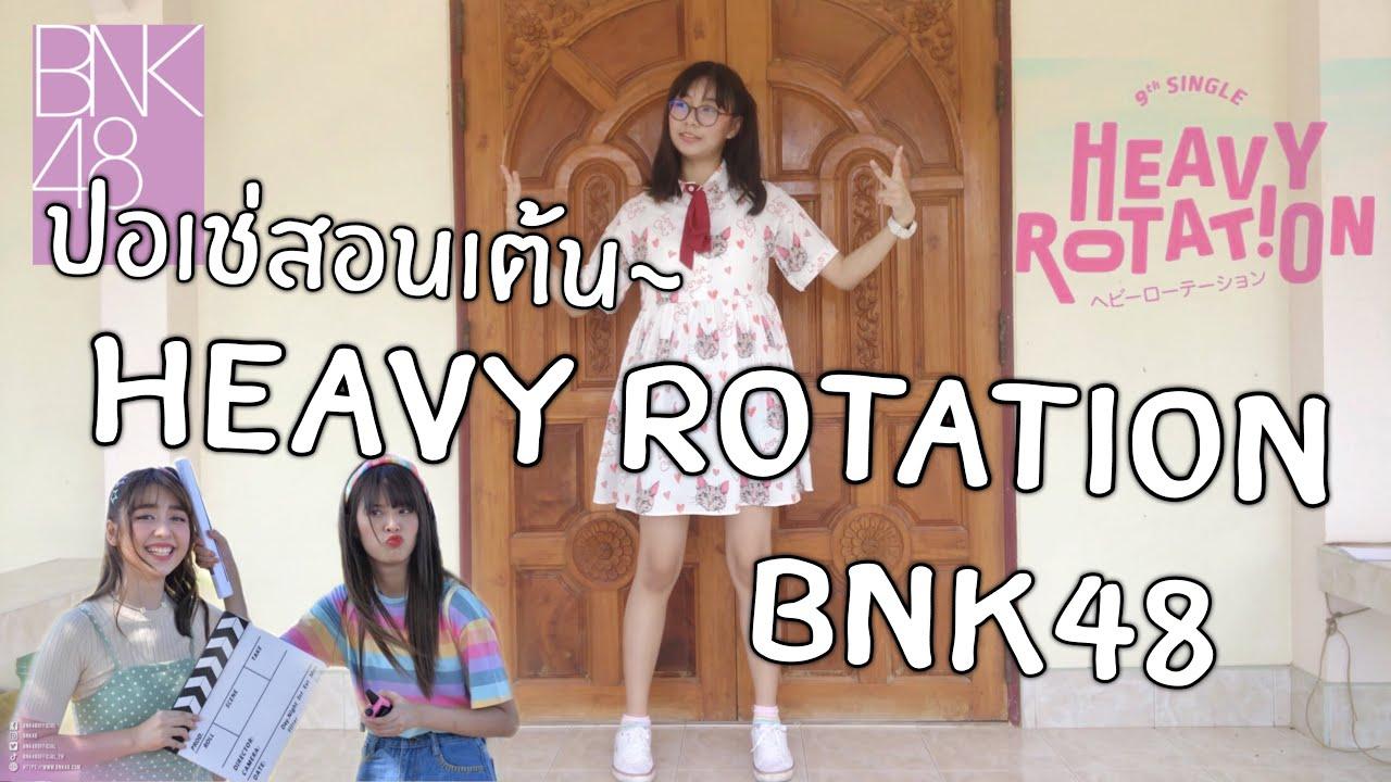 ปอเช่สอนเต้น Heavy Rotation | BNK48 (Dance Tutorial) - Porche Station