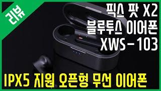 [재업][리뷰] 픽스 팟 X2 블루투스이어폰 XWS-1…