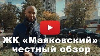 Обзор ЖК «Маяковский» от застройщика TEKTA GROUP