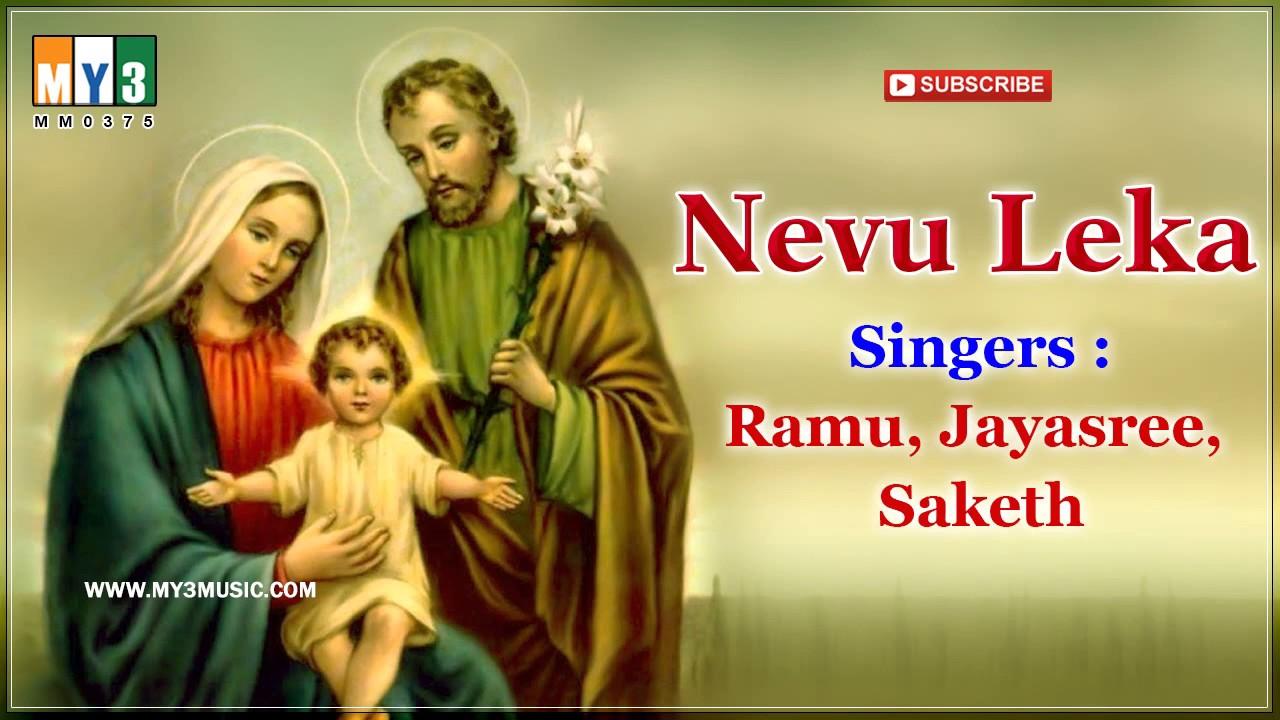 ఆంధ్ర క్రైస్తవ కీర్తనలు Nevu leka - YESE NAA KAPARI || Latest New Telugu Christian Songs
