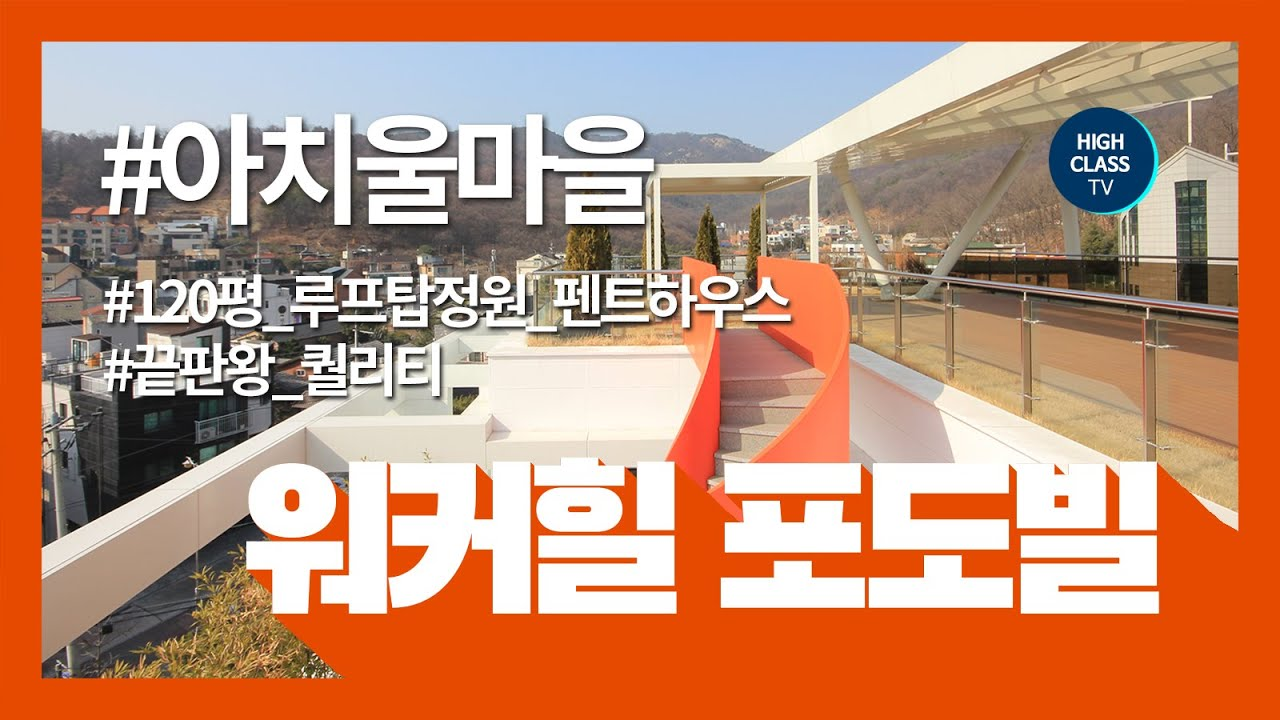 Penthouse Tour In Korea 아치울마을 워커힐포도빌 펜트하우스 Walkerhill Podoville