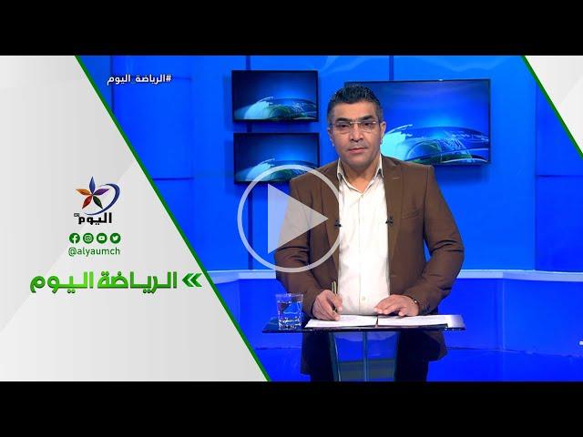 لجنة مؤقتة تقود اتحاد الكرة السوري وأخرى للتحقيق في أخطاء وتجاوزات إدارة الاتحاد السابق