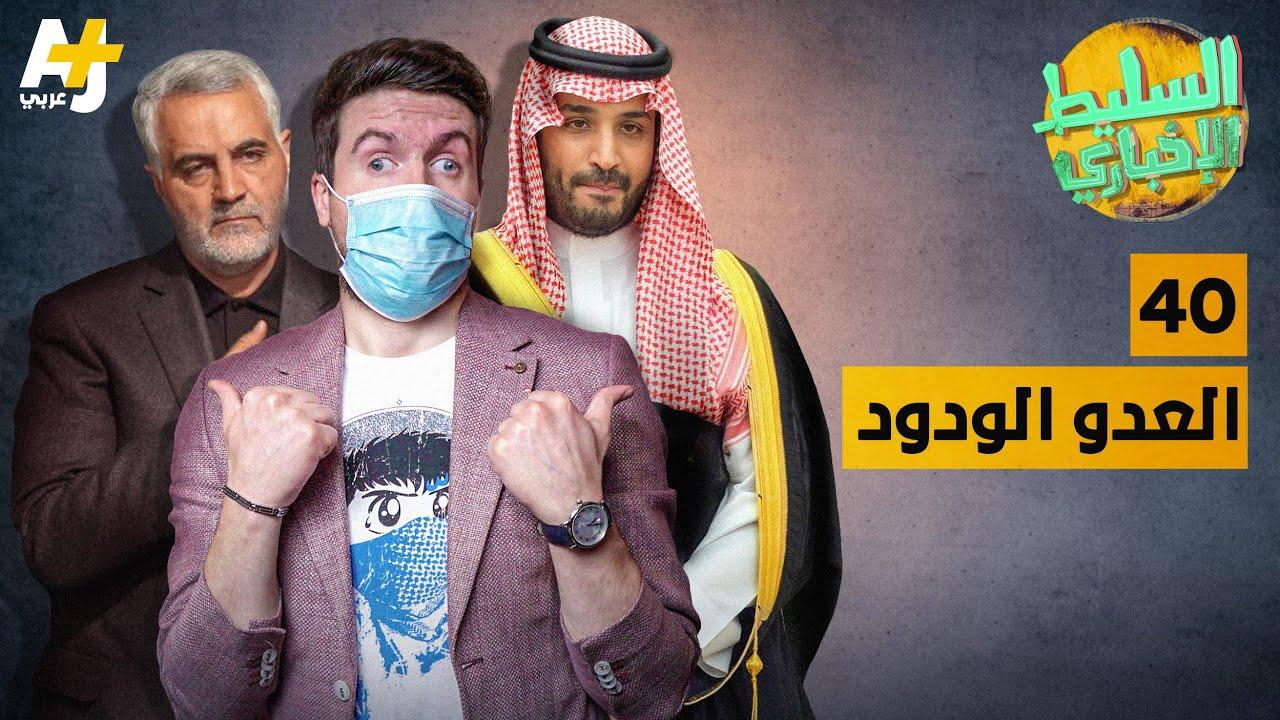 السليط الإخباري - العدو الودود | الحلقة (40) الموسم السابع