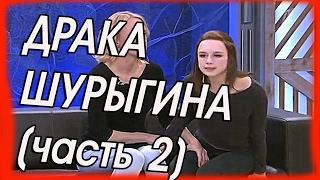 Диана Шурыгина - ПУСТЬ ГОВОРЯТ 2 часть!!!!ШОК!!!! Николай Соболев