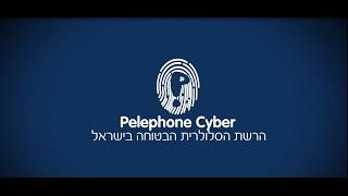 פלאפון סייבר- הרשת הסלולרית הבטוחה בישראל