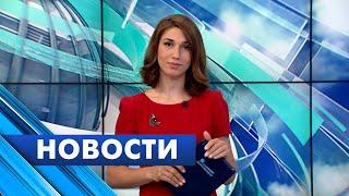 Главные новости Петербурга / 6 июня