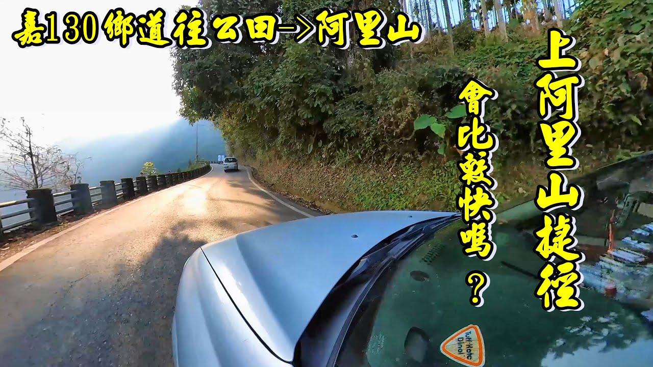 開車上阿里山有捷徑會比較快嗎?  嘉130鄉道往公田--阿里山