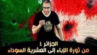 ألش خانة | الجزائر من ثورة الإباء إلى العشرية السوداء ج٤ (الأخيرة)