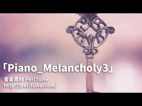 【無料フリーBGM】シリアスで切ないピアノソロ「Piano_Melancholy3」