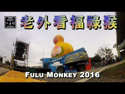 老外眼中的福祿猴: Taipei Lantern Festival Fulu Monkey
