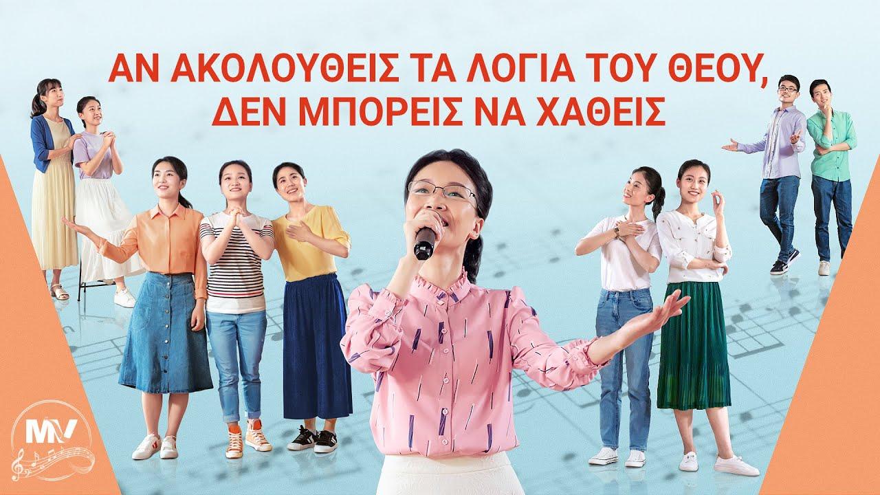 Ευαγγελικοί ύμνοι | Αν ακολουθείς τα λόγια του Θεού, δεν μπορείς να χαθείς