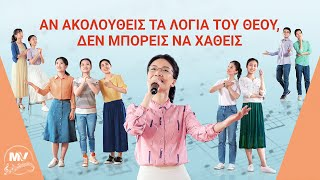 Greek praise and worship   Αν ακολουθείς τα λόγια του Θεού, δεν μπορείς να χαθείς
