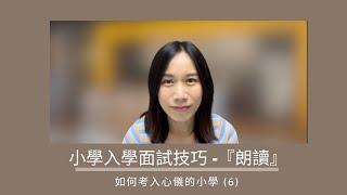 Publication Date: 2020-07-05   Video Title: 小學入學考試 -  面試技巧(6)-  朗讀
