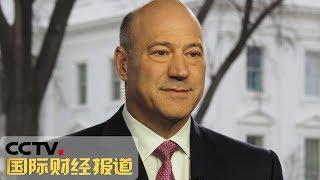 [国际财经报道]热点扫描 美国白宫前官员:对华加征关税将损害美经济| CCTV财经