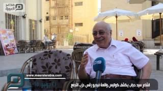 مصر العربية | الشاعر سيد حجاب يكشف كواليس واقعة فيديو رقص حزب التجمع