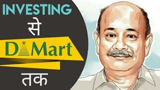 D-Mart को कैसे RADHAKISHAN DAMANI ने बनाया 118,000 करोड़ की कंपनी?