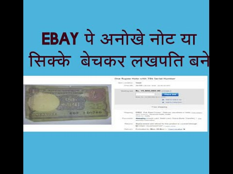 sell currency on ebay