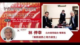 """かんしんの""""未来へのチャレンジ""""2017年3月7日放送"""