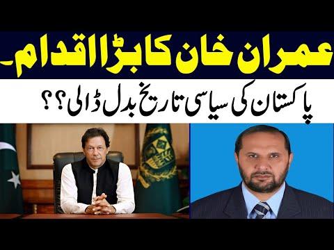 Well Done :imran khan  has changed political History of pakistan ||Jamshed Ansari ||JA Views