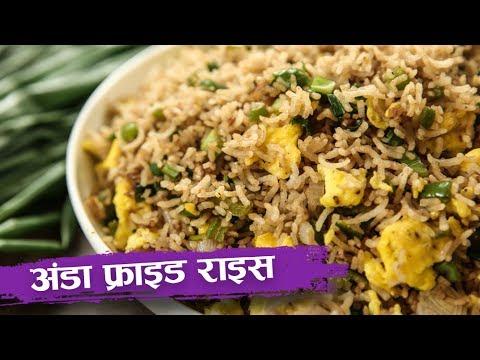 egg fried rice recipe recipe in egg fried rice recipe recipe in hindi egg recipes rice recipes seema ccuart Images