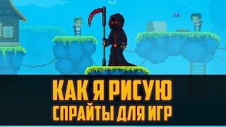 Геймдев для чайников - Как я рисую спрайты для 2D игры. Как нарисовать анимированный спрайт #1(Aired:The Saga - https://goo.gl/mhaCRU Instagram: https://www.instagram.com/artalasky VK: https://vk.com/artalasky В этом видео Арталаски расскажет вам о ..., 2017-01-06T11:41:58.000Z)