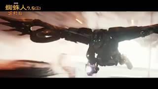 【蜘蛛人:返校日】開戰倒數計時