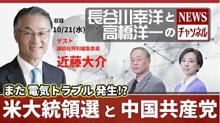 #21 10/21(水)長谷川幸洋と高橋洋一のNEWSチャンネル『また電気トラブル発生!? 米大統領選と中国共産党』