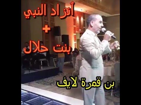 بن قمرة لايف إنزاد النبي + خوذيلي يمّا بنت حلال