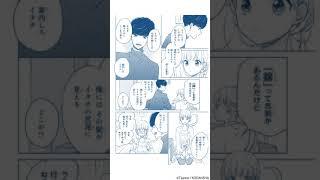 あつもりくんのお嫁さん(←未定)(3)