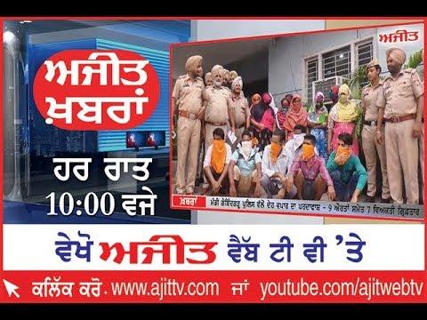 Ajit News @ 10 pm, 16 September 2017 Ajit Web Tv.
