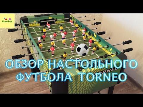 НАСТОЛЬНЫЙ ФУТБОЛ. ОБЗОР TORNEO WORLD CUP