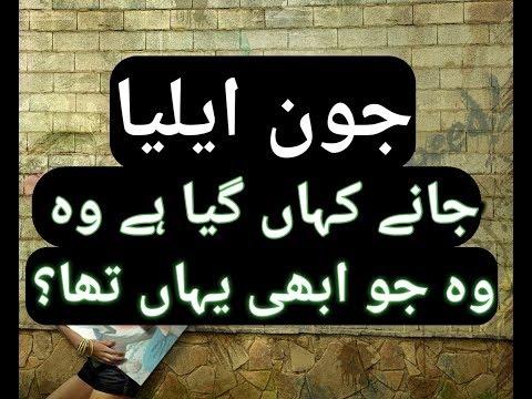 janay kahan gaya hai woh.. '' jaun elia poetry'' heart broken urdu poetry.