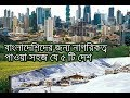 5 Easiest Countries to get citizenship for Bangladeshi |সহজে নাগরিকত্ব দেয়া ৫ দেশ