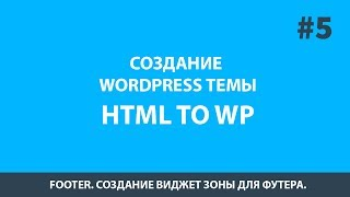 Создание шаблона WordPress - Урок 5 Работа с footer. Регистрация виджет зоны для footer.