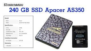 รีวิวและทดสอบ 240 GB SSD Apacer PANTHER AS350 [Review]
