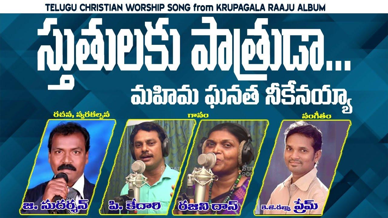 Sthuthulaku Pathrudaa||Sudharsan G||P Kedari||Rajini||KJW Prem||2019 Telugu Christian Worship Song