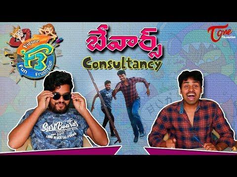 F3 | Bewars Consultancy | Telugu Comedy Web Series | Epi #3 | TeluguOne