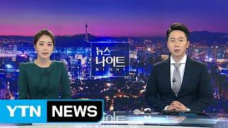 [YTN 뉴스나이트] 다시보기 2019년 09월 17일 - 1부