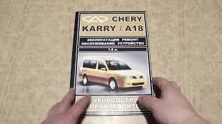 Chery Karry / A18