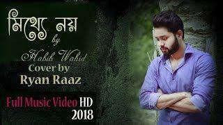 MITTHE NOY   Habib Wahid   Cover by Ryan Raaz   Full Music Video 2018   Bangla New Song HD