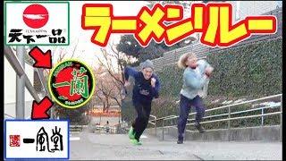【早食い】ラーメン3店舗リレー対決!【天下一品、一蘭、一風堂】