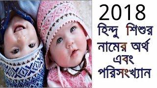 হিন্দু শিশুর নামের অর্থ এবং পরিসংখ্যান 2018 Hindu Baby names