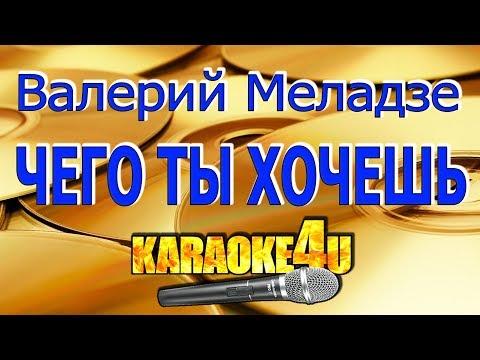 Валерий Меладзе   Чего ты хочешь от меня   Караоке (Кавер минус)
